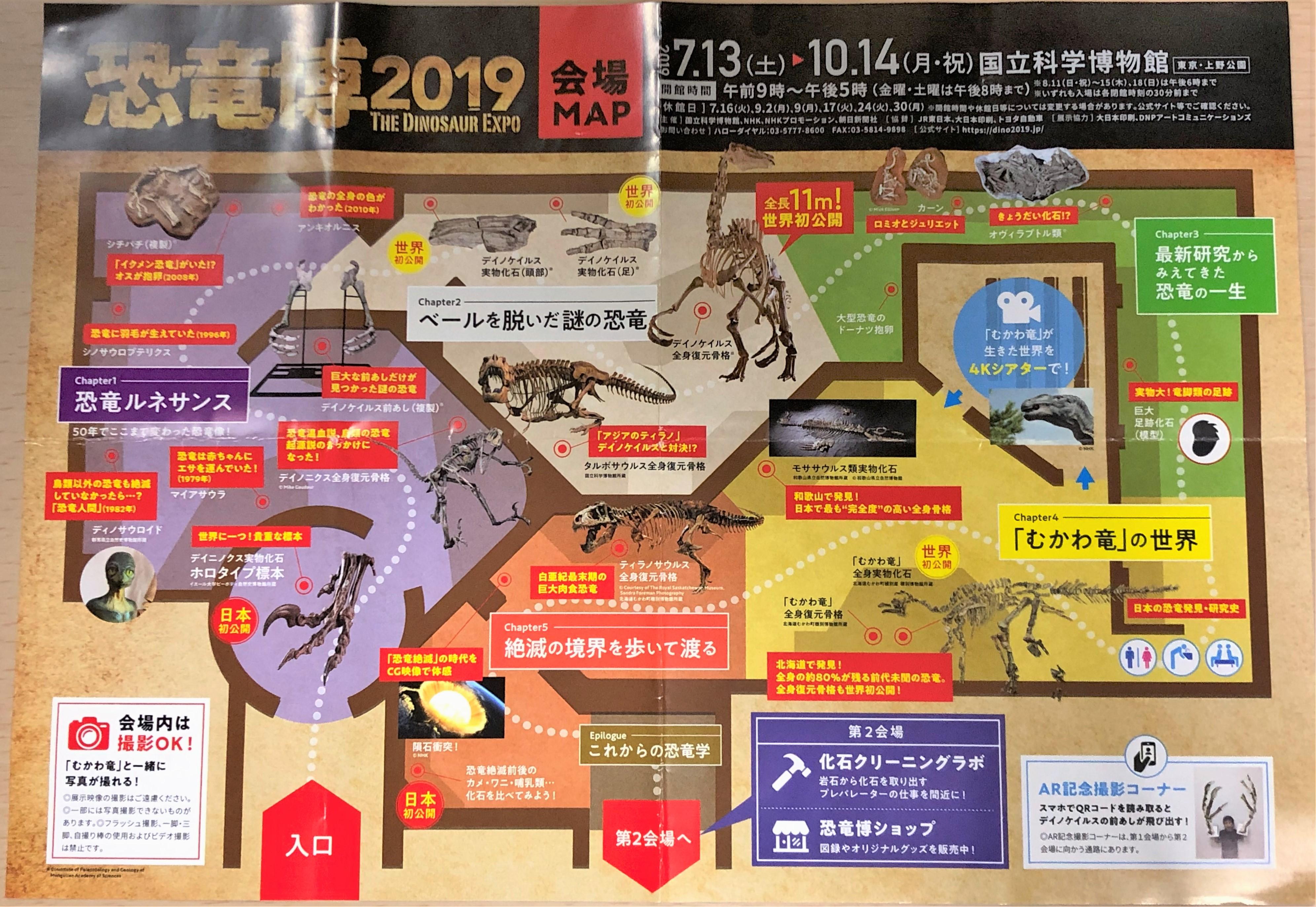 恐竜展2019パンフレット